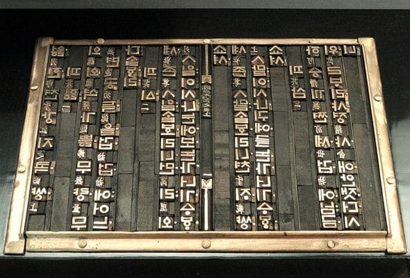 Caractères mobiles en bronze